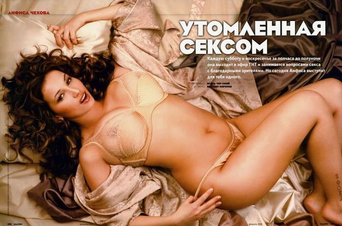 фото голая анфиса чехова порно